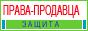 права-продавца.рф